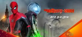 Spider Man Far from Home 2021 Bangla Dubbed Movie 480p HDRip 350MB x264 AAC *Sun Bangla Exclusive*