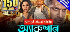 Action 2021 Bengali Dubbed Full Movie 720p HEVC HDRip 400MB x264 AAC