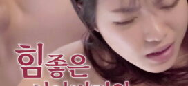 18+ A strong father-in-law and a good daughter-in-law 2021 Korean Hot Movie 720p HDRip 700MB Download