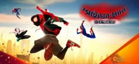 Spider-Man Into the Spider-Verse 2021 Bangla Dubbed Movie 480p HDRip 350MB Download